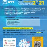 NTT Virtual Training session