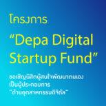 Depa Digital Startup Fund