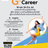 G-Beyond Limits Career
